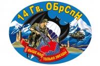 Наклейка на авто 14 Гв. ОБрСпН ГРУ
