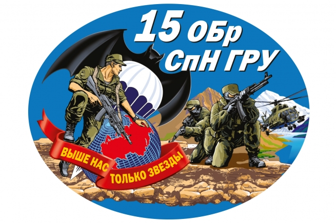 Наклейка на авто 15 ОБрСпН ГРУ
