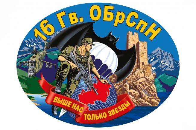 Наклейка на авто 16 Гв. ОБрСпН ГРУ