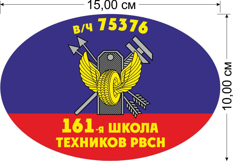 """Наклейка на авто """"161-я школа техников РВСН"""""""