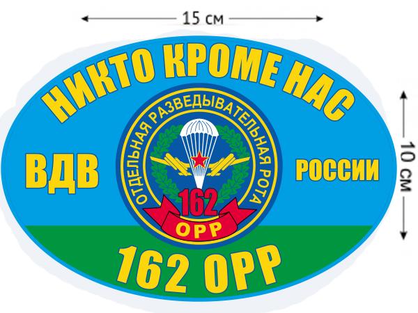 Наклейка на авто «162 ОРР ВДВ России»
