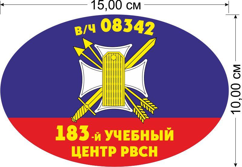 """Наклейка на авто """"183-й учебный центр РВСН"""""""