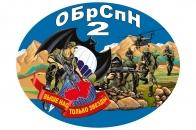 Наклейка на авто 2 ОБрСпН ГРУ