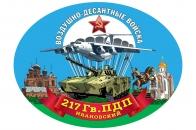 Наклейка на авто 217 Гв. ПДП