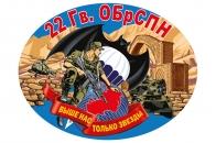 Наклейка на авто 22 Гв. ОБрСпН ГРУ