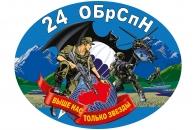 Наклейка на авто 24 ОБрСпН ГРУ