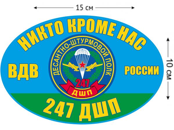 Наклейка на авто «247 десантно-штурмовой полк ВДВ России»