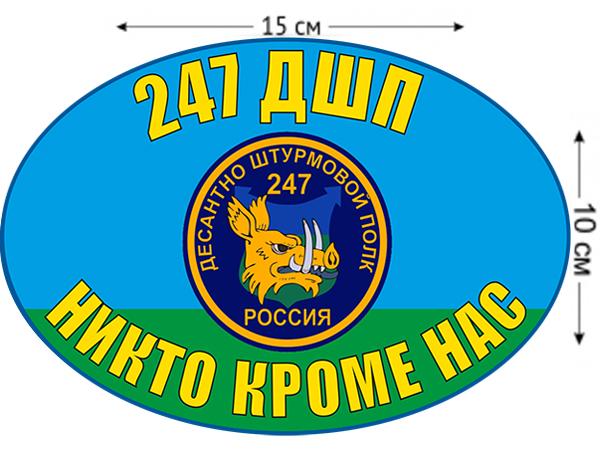 Наклейка на авто «247 ДШП ВДВ»