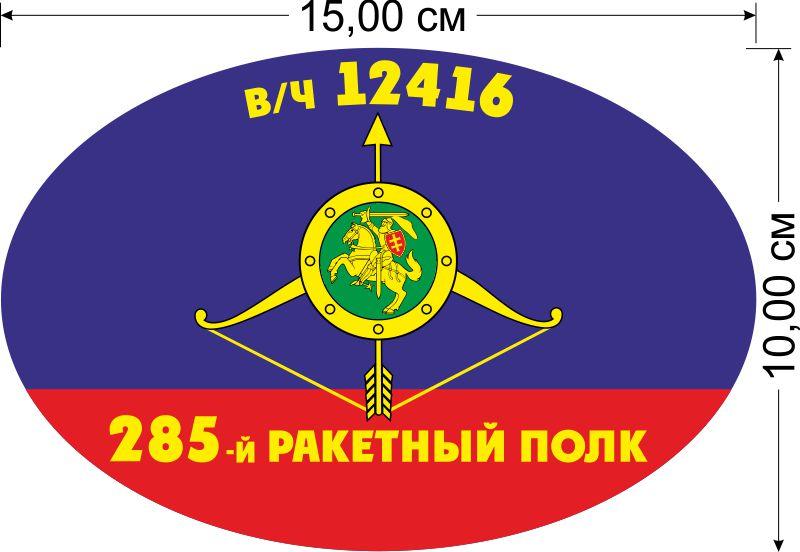 """Наклейка на авто """"285-й ракетный полк РВСН"""""""