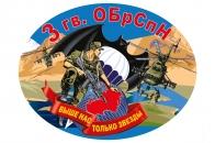 Наклейка на авто 3 Гв. ОБрСпН ГРУ