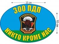 Наклейка на авто «300 ПДП ВДВ»