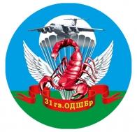 Наклейка на авто 31 гв. ОДШБр