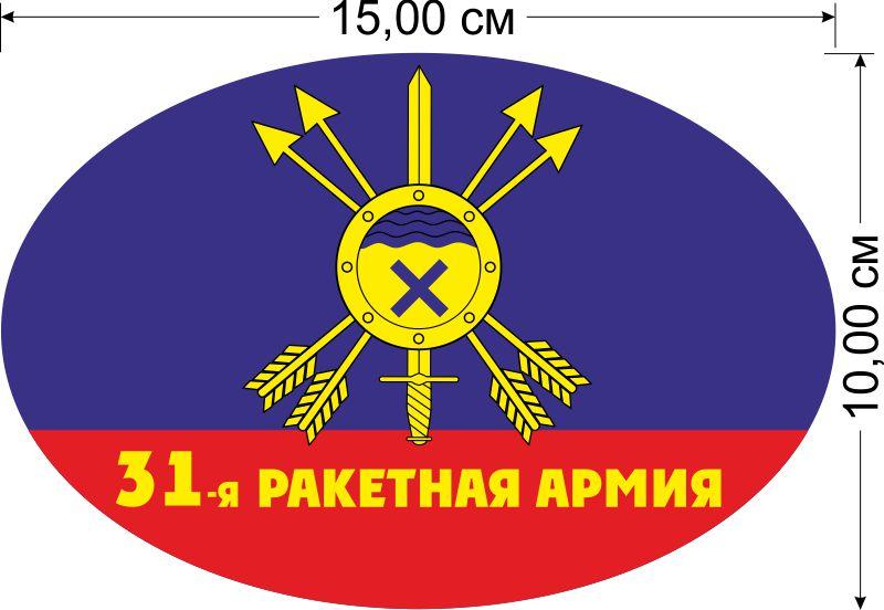 """Наклейка на авто """"31-я ракетная армия РВСН"""""""