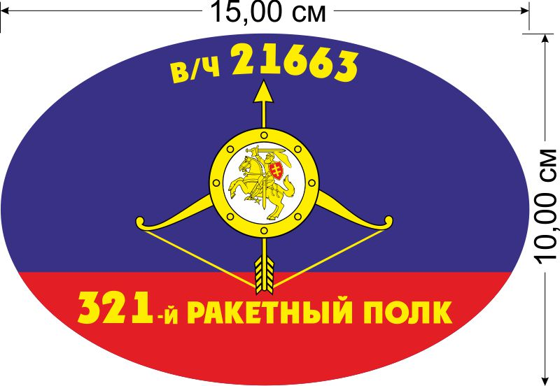 """Наклейка на авто """"321-й ракетный полк РВСН"""""""
