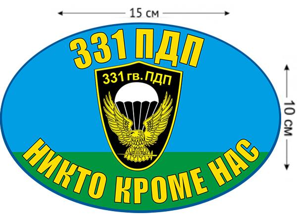 Наклейка на авто «331 ПДП ВДВ»