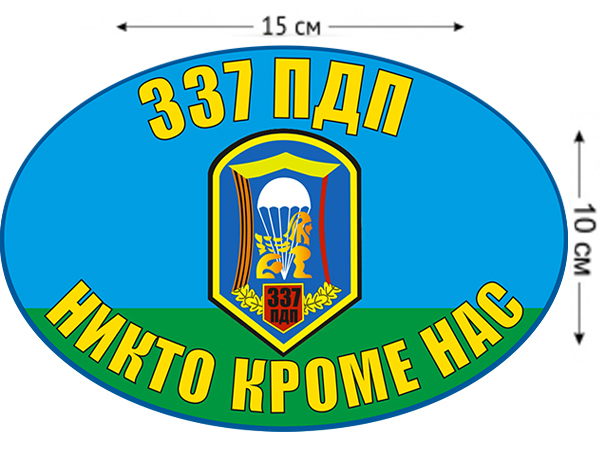 Наклейка на авто «337 ПДП ВДВ»