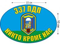 Наклейка на авто «337 ПДП »