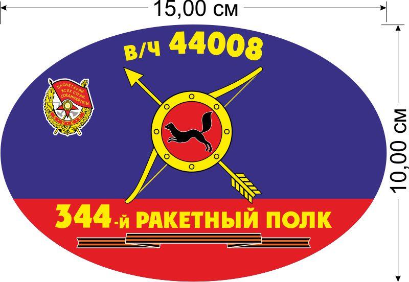 """Наклейка на авто """"344-й ракетный полк РВСН"""""""