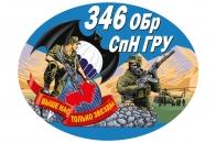 Наклейка на авто 346 ОБрСпН ГРУ