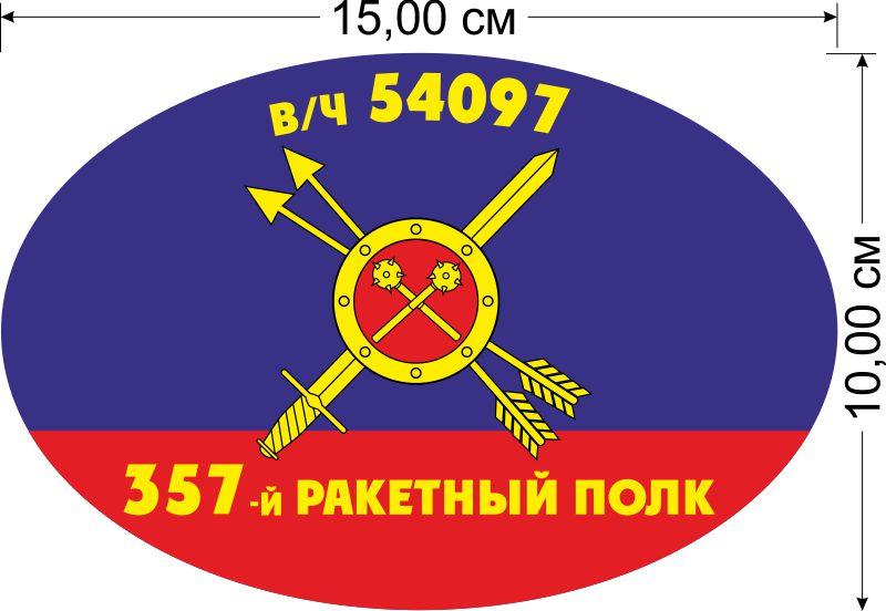 """Наклейка на авто """"357-й ракетный полк РВСН"""""""