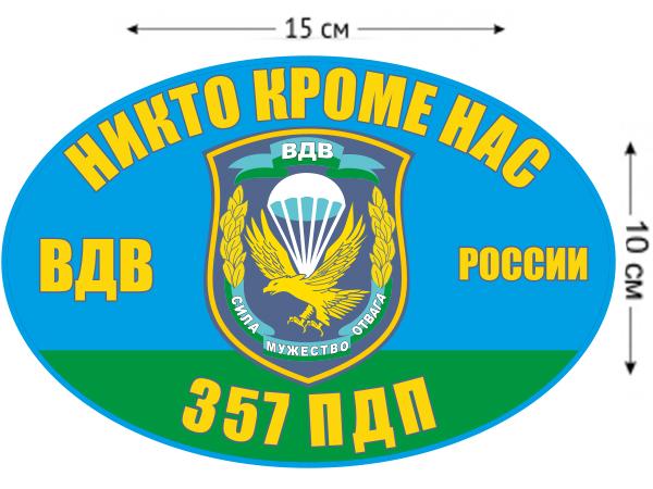 Наклейка на авто «357 ПДП ВДВ России»