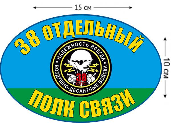 Наклейка на авто «38 отдельный полк связи ВДВ»