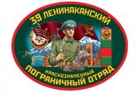 Наклейка на авто 39 Ленинаканский погранотряд