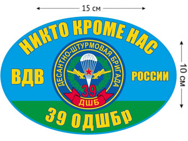Наклейка на авто «39 ОДШБр ВДВ России»