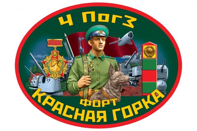 Наклейка на авто 4 ПогЗ форт Красная горка