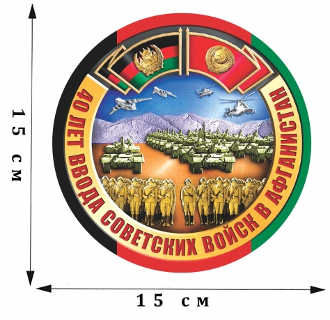 Наклейка на авто «40 лет ввода Советских войск в Афганистан»