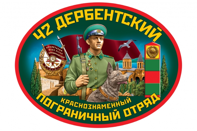 Наклейка на авто 42 Дербентский пограничный отряд