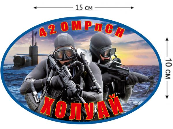 Наклейка на авто «42 ОМРпСН Холуай»