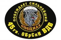 Наклейка на авто 45 гв. ОБрСпН ВДВ