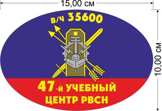 """Наклейка на авто """"47-й учебный центр РВСН"""""""
