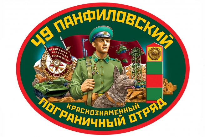 Наклейка на авто 49 Панфиловский пограничный отряд