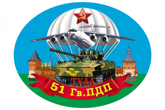 Наклейка на авто 51 Гв. ПДП