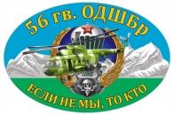 Наклейка на авто 56 Гв. ОДШБр