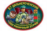 Наклейка на авто 57 Дальнереченский пограничный отряд