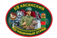 Наклейка на авто 59 Хасанский пограничный отряд