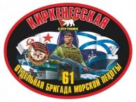 Наклейка на авто 61 ОБрМП
