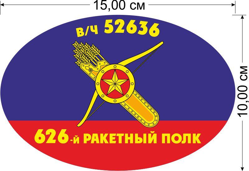 """Наклейка на авто """"626-й ракетный полк РВСН"""""""