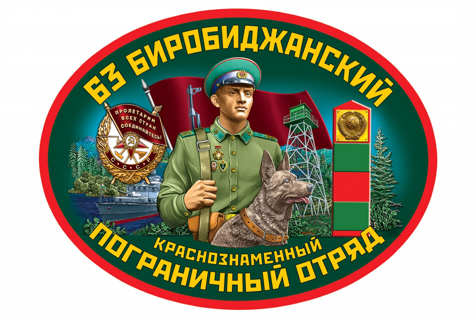 Наклейка на авто 63 Биробиджанский пограничный отряд