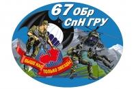 Наклейка на авто 67 ОБрСпН ГРУ