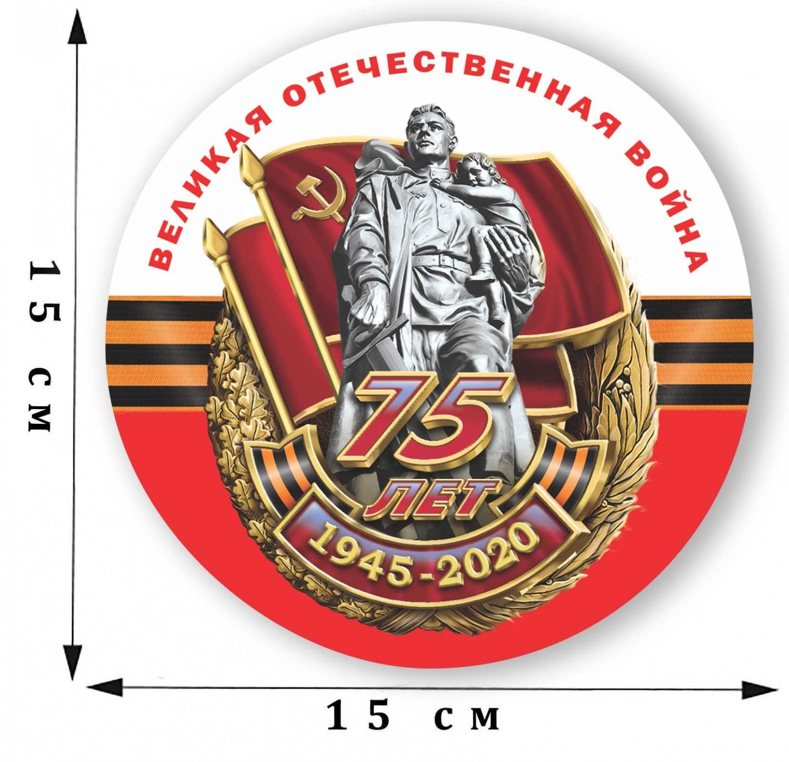 Наклейка на авто «75 лет Победы в Великой Отечественной войне. 1945-2020»