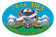 Наклейка на авто 76 гв. ДШД