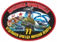 Наклейка на авто 77 ОБрМП