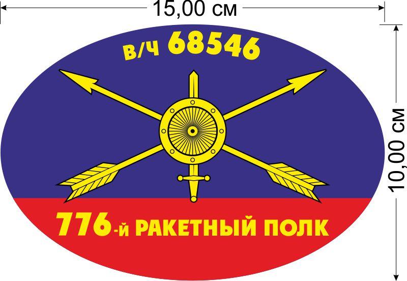 """Наклейка на авто """"776-й ракетный полк РВСН"""""""