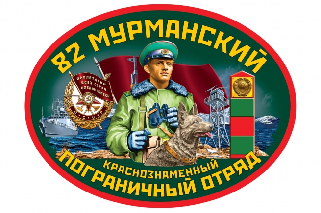 Наклейка на авто 82 Мурманский пограничный отряд