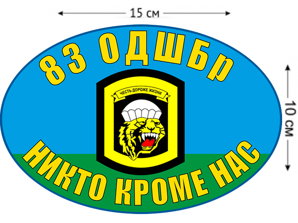 Наклейка на авто «83 ОДШБр ВДВ»