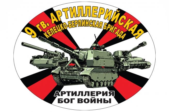 Наклейка на авто 9 гв. Келецко-Берлинская артбригада